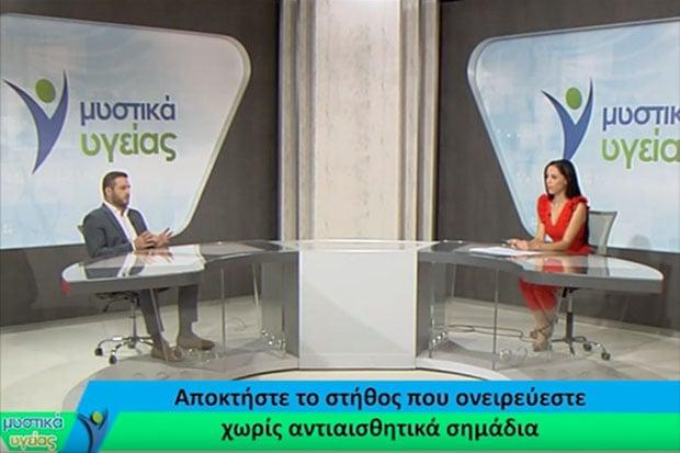 <span> Ο Δρ. Δαλιανούδης </span> στα Μυστικά Υγείας